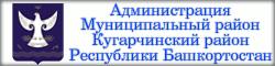 Администрация Муниципальный район Кугарчинский район Республики Башкортостан